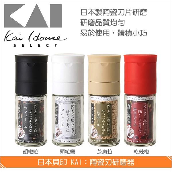 日本貝印 KAI:陶瓷刃研磨器【顆粒鹽、FP-5161】 料理,調味
