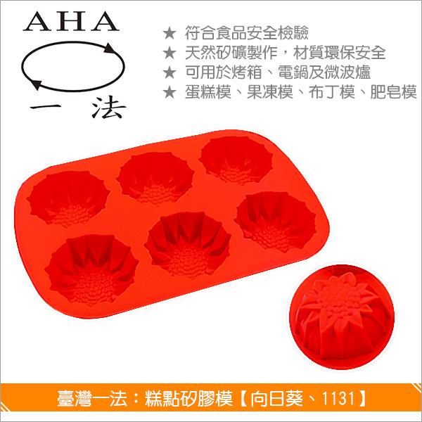 臺灣一法:糕點矽膠模【向日葵、6格、1131】 矽膠模,蛋糕模,果凍模,肥皂模,布丁模