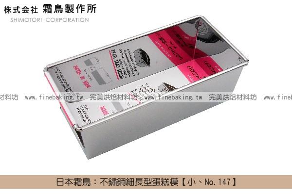 《原裝》日本霜鳥:不鏽鋼細長型蛋糕模【小、No.147】 霜鳥