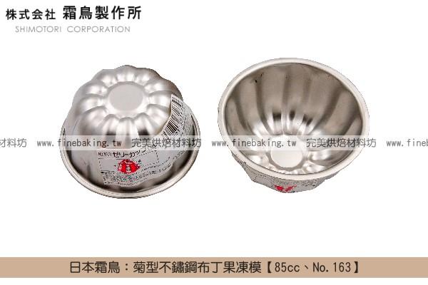 《原裝》日本霜鳥:菊型不鏽鋼布丁果凍模【85cc、No.163】 霜鳥