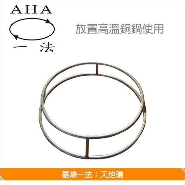 臺灣一法:天地環【4006】 銅鍋