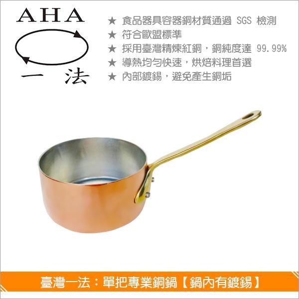 臺灣一法:單把專業銅鍋【鍋內有鍍錫、9cm、3041】 牛奶