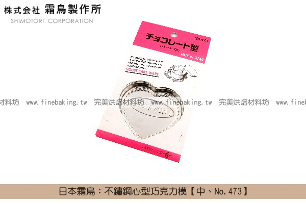 《原裝》日本霜鳥:不鏽鋼心型巧克力模【中、No.473】 霜鳥