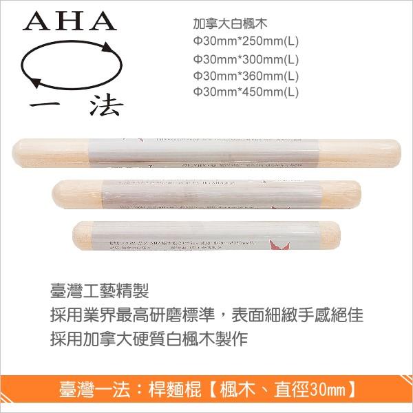 臺灣一法:擀麵棍【楓木、直徑30mm、360mm、2036M】 木棍,麵糰