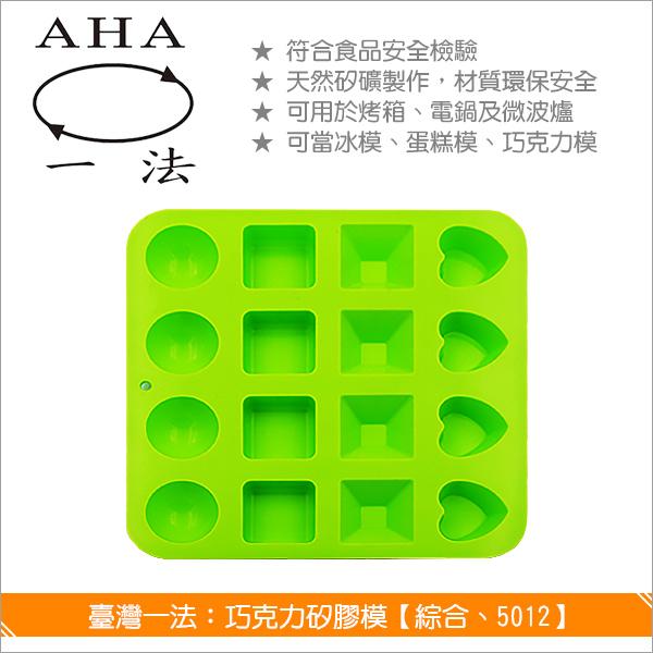 臺灣一法:巧克力矽膠模【綜合(圓、方、錐、心)、16格、5012】 矽膠模,冰模,蛋糕模,巧克力模