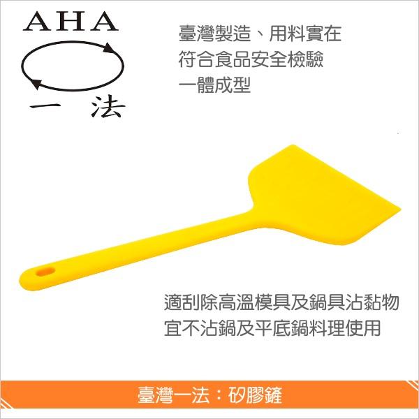 臺灣一法:矽膠鏟【150*320mm、1245】 刮除沾黏,料理,不沾鍋,平底鍋