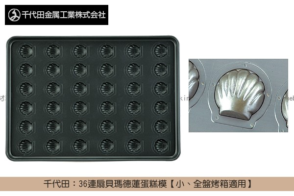 《原裝》千代田:36連扇貝瑪德蓮蛋糕模【小、全盤烤箱適用】 千代田