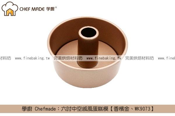 《盒裝》學廚 Chefmade:六吋中空戚風蛋糕模【香檳金、WK9073】 學廚,Chefmade