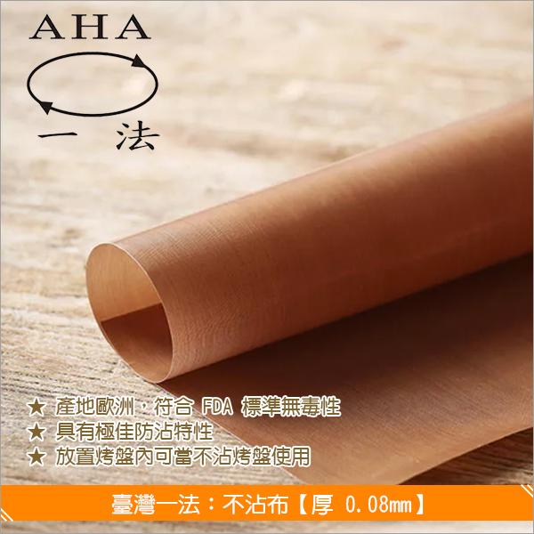 臺灣一法:不沾布【厚0.08mm、240*340mm、歐洲產、A001】 不沾,烤盤,蛋糕,麵包,糕點