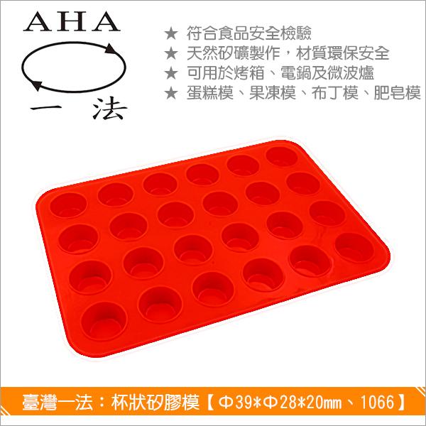 臺灣一法:杯狀矽膠模【Φ39*Φ28*20mm、24格、1066】 矽膠模,蛋糕模,果凍模,肥皂模,布丁模