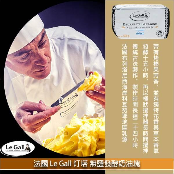 《原裝》法國 Le Gall 灯塔:無鹽發酵奶油塊 500g 蛋糕,麵包,餅乾,料理
