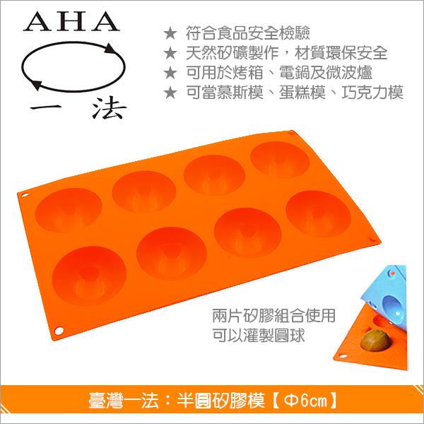 臺灣一法:半圓矽膠模【Φ6cm、8格、單入、5106】 矽膠模,慕斯模,蛋糕模,巧克力模