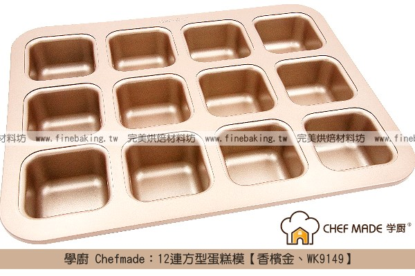 《盒裝》學廚 Chefmade:12連方型蛋糕模【香檳金、WK9149】 學廚,Chefmade