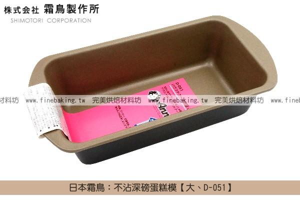 《原裝》日本霜鳥:不沾深磅蛋糕模【大、D-051】 霜鳥