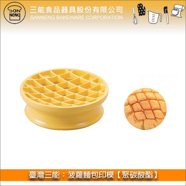 臺灣三能:菠蘿麵包印模【聚碳酸酯】 SN4181
