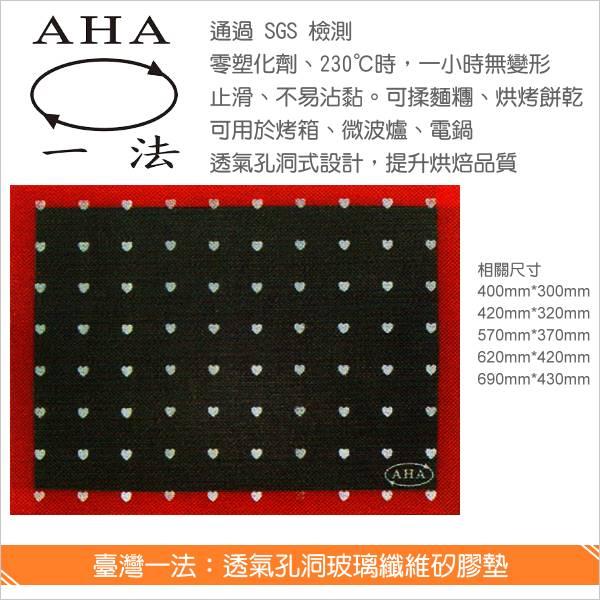 臺灣一法:透氣孔洞玻璃纖維矽膠墊【570*370mm、1035B】 烘焙,烤箱