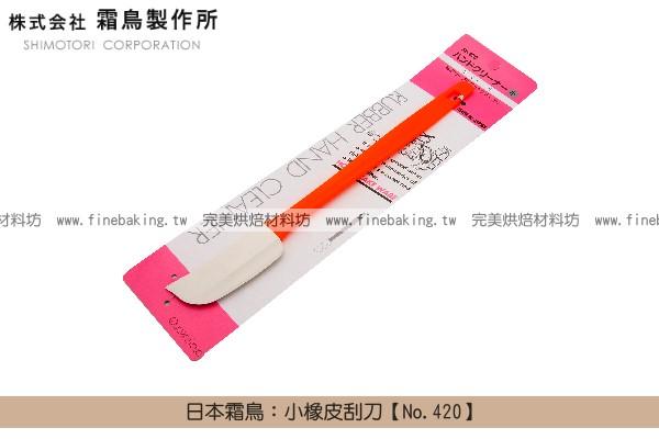 《原裝》日本霜鳥:小橡皮刮刀【No.420】 霜鳥