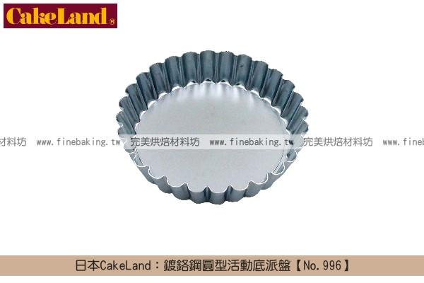 《原裝》日本CakeLand:鍍鉻鋼圓型活動底派盤【No.996】 CakeLand