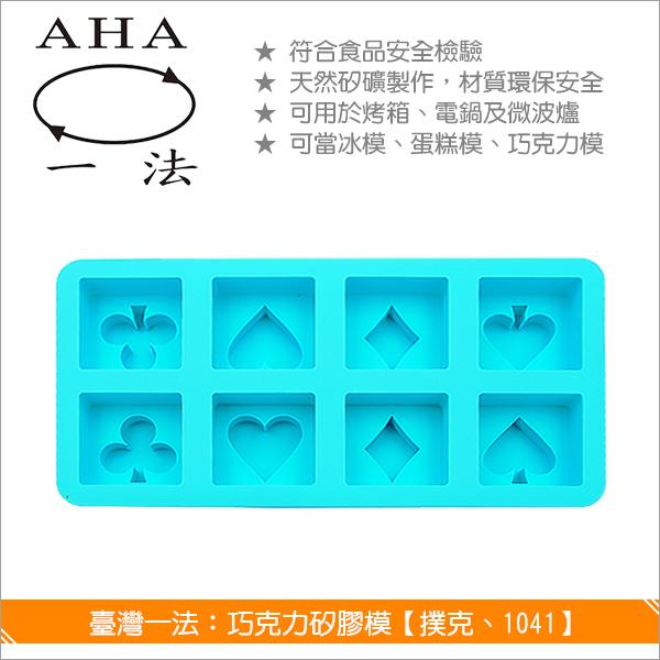 臺灣一法:巧克力矽膠模【撲克、8格、1041】 矽膠模,冰模,蛋糕模,巧克力模