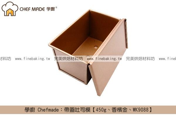 《盒裝》學廚 Chefmade:帶蓋吐司模【450g、香檳金、WK9088】 學廚,Chefmade