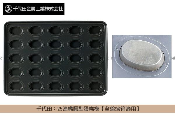 《原裝》千代田:25連橢圓型蛋糕模【全盤烤箱適用】 千代田