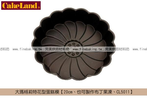 《原裝》日本CakeLand:大瑪格莉特花型蛋糕模【20cm、也可製作布丁果凍、CL5011】 CakeLand