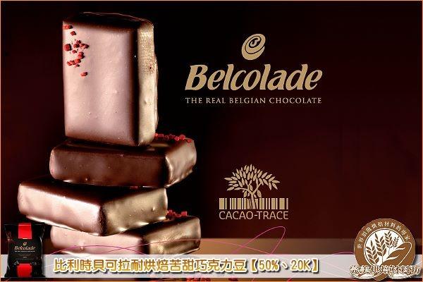 《分裝》比利時貝可拉耐烘焙苦甜巧克力豆【50%、20K】1000g 比利時,貝可拉,耐烘焙,苦甜,巧克力豆