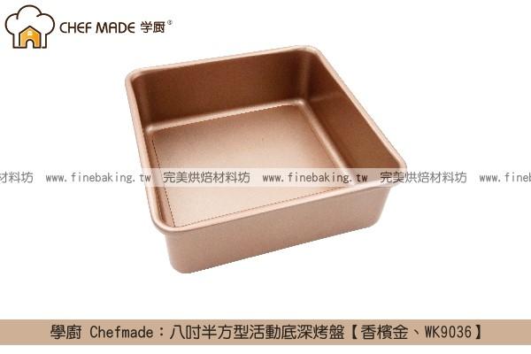 《盒裝》學廚 Chefmade:八吋半方型活動底深烤盤【香檳金、WK9036】 學廚,Chefmade