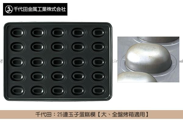 《原裝》千代田:25連玉子蛋糕模【大、全盤烤箱適用】 千代田