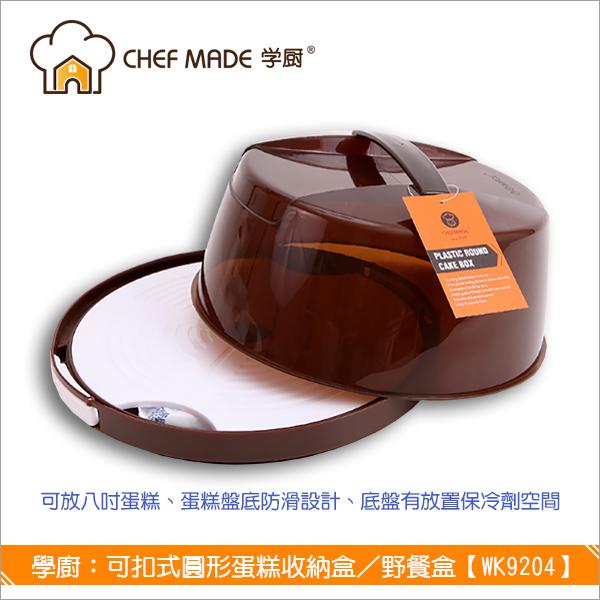 學廚 Chefmade:可扣式圓形蛋糕收納盒/野餐盒【WK9204】 蛋糕,收納盒,野餐盒