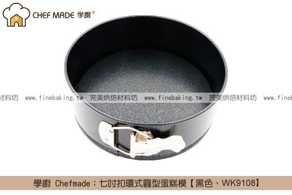 《盒裝》學廚 Chefmade:七吋扣環式圓型蛋糕模【黑色、WK9108】 學廚,Chefmade