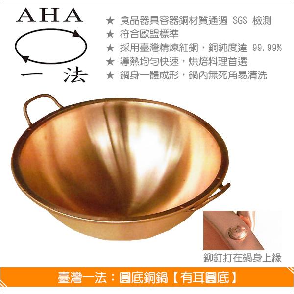 臺灣一法:圓底銅鍋【有耳圓底、36cm、3006R】 煮糖,炒堅果
