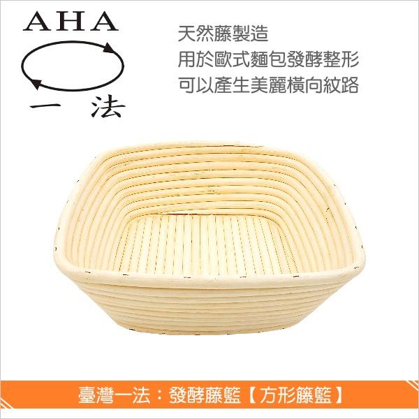 臺灣一法:發酵藤籃【方形籐籃、22*22、23707】 歐式麵包,發酵