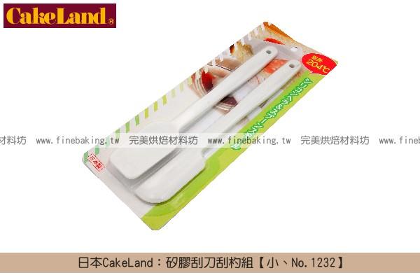 《原裝》日本CakeLand:矽膠刮刀刮杓組【小、No.1232】 CakeLand