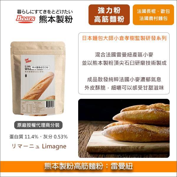 《代理商分裝》熊本製粉高筋麵粉:雷曼紐 600g(特價至2021.11.30止) 強力粉,法國長棍,歐式麵包,法國農村麵包,Pain de campagne