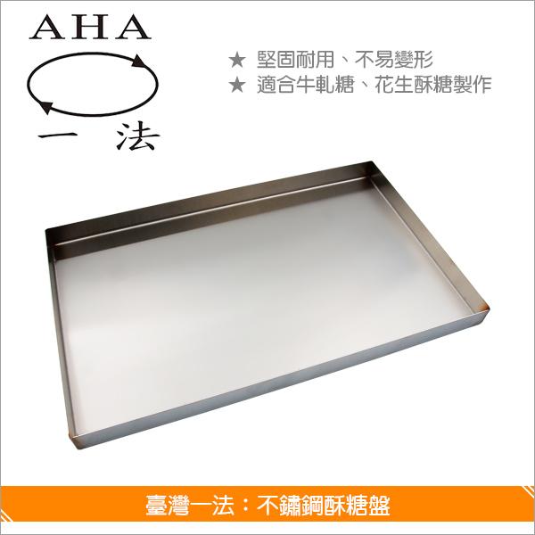 臺灣一法:不鏽鋼酥糖盤【4005】 牛軋糖,花生酥糖