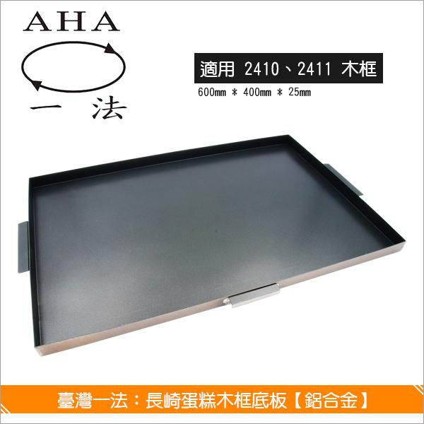 臺灣一法:長崎蛋糕木框底板【鋁合金、適用 2410、2411 木框、2504】 長崎蛋糕