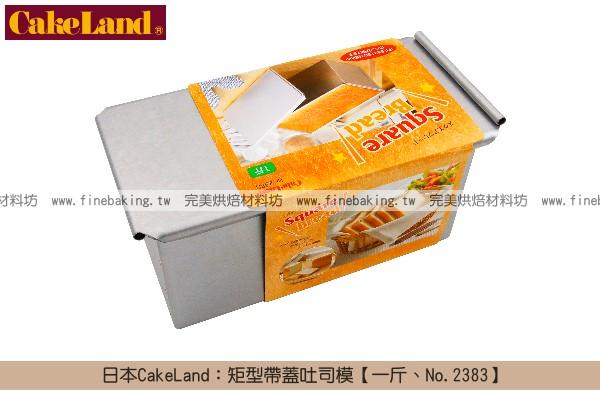 《原裝》日本CakeLand:矩型帶蓋吐司模【一斤、No.2383】 CakeLand