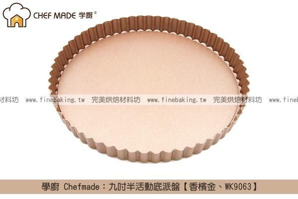 《盒裝》學廚 Chefmade:九吋半活動底派盤【香檳金、WK9063】 學廚,Chefmade