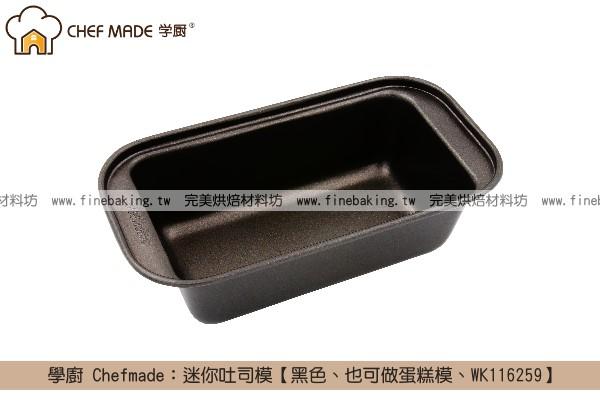 《盒裝》學廚 Chefmade:迷你吐司模【黑色、也可做蛋糕模、WK116259】 學廚,Chefmade