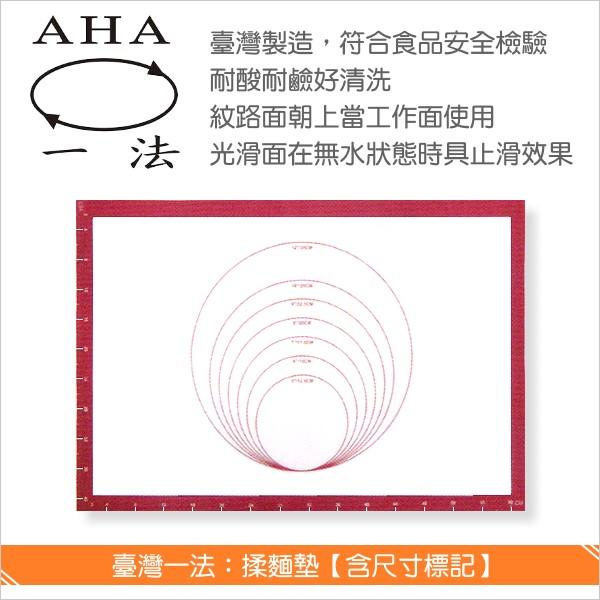 臺灣一法:揉麵墊【含尺寸標記、420*620mm、1025】 烘焙,烤箱,工作布