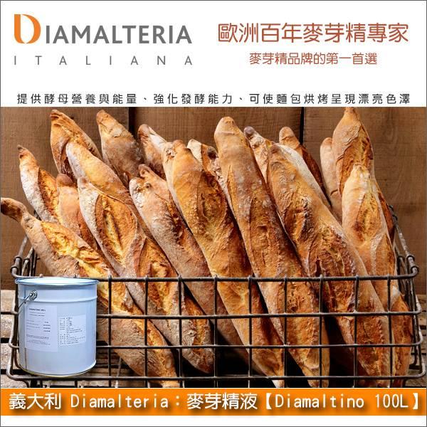 《分裝》義大利 Diamalteria:麥芽精液【標準版、Diamaltino 100L】 麵包,麵包,糕點,月餅,長棍,歐式麵包