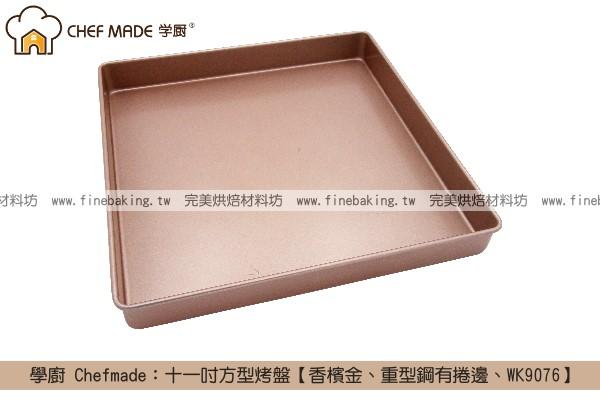 《盒裝》學廚 Chefmade:十一吋方型烤盤【香檳金、重型鋼有捲邊、WK9076】 學廚,Chefmade
