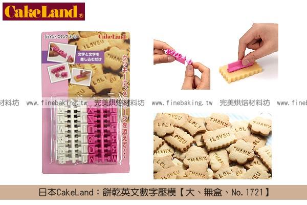 《原裝》日本CakeLand:餅乾英文數字壓模【大、無盒、No.1721】 CakeLand