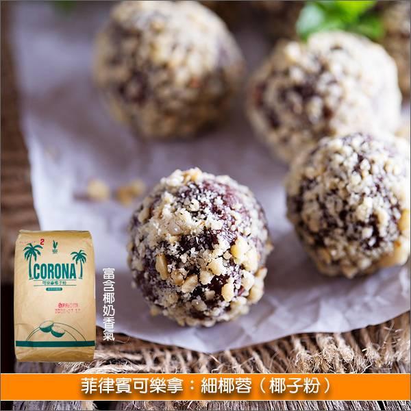 《原裝》菲律賓可樂拿:細椰蓉(椰子粉)25lb 烘焙,麵包,蛋糕,餅乾,甜點,月餅,巧克力