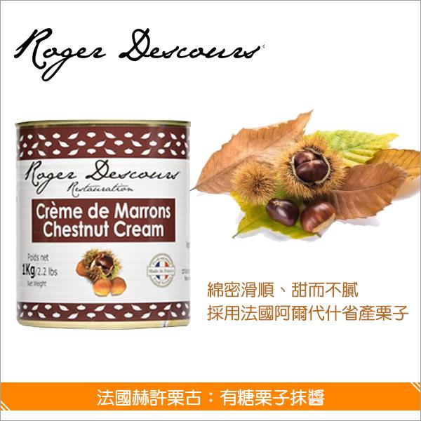 《原裝》法國赫許栗古:有糖栗子抹醬 1000g Roger Descours,餡料,糕點,烘焙,雪酪,鬆餅,可麗餅,白乳酪