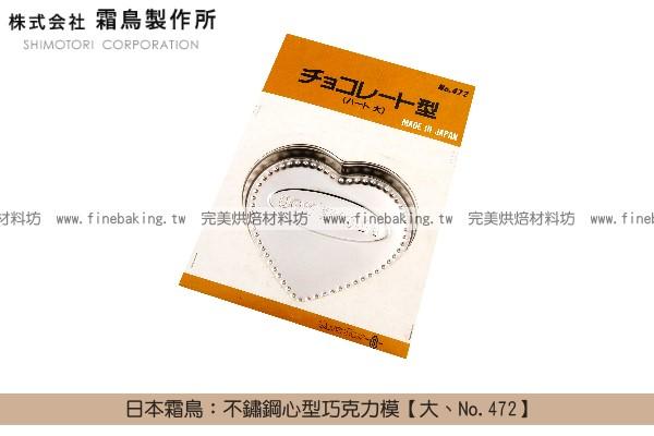 《原裝》日本霜鳥:不鏽鋼心型巧克力模【大、No.472】 霜鳥
