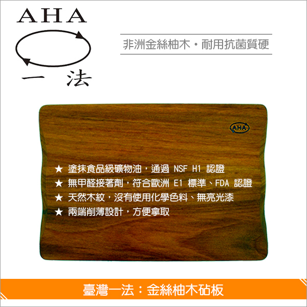 臺灣一法:金絲柚木砧板【小、22921】 砧板,擺飾盤