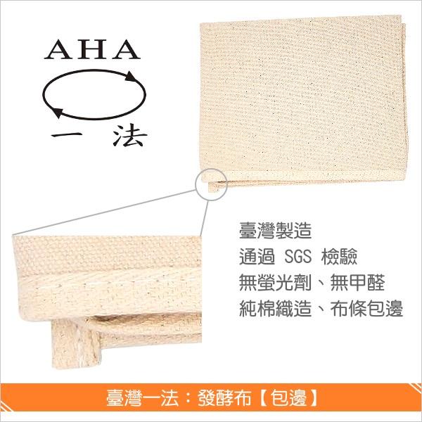 臺灣一法:發酵布【包邊、40*150、厚14安、2200】 純棉,歐式麵包,SGS