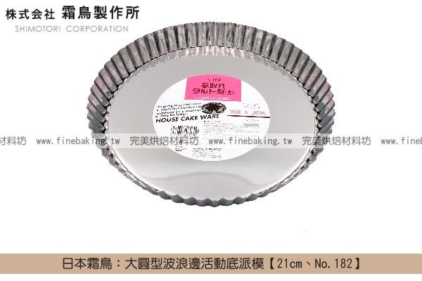 《原裝》日本霜鳥:大圓型波浪邊活動底派模【21cm、No.182】 霜鳥